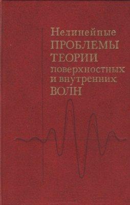 Овсянников Л.В. и др. Нелинейные проблемы теории поверхностных и внутренних волн