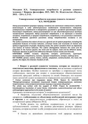 Момджян К.Х. Универсальные потребности и родовая сущность человека