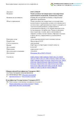 ГОСТ 27542-87 Ткани суконные чистошерстяные и полушерстяные ведомственного назначения. Технические условия