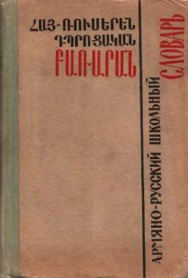 Мелкумян Р.Л., Секоян А.А. Армяно-русский школьный словарь