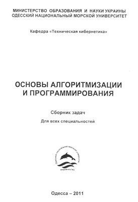 Нещерет В.И., Грозь С.М. Основы алгоритмизации и программирования. Сборник задач