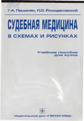 Пашинян Г.А., Ромодановский П.О. Судебная медицина в схемах и рисунках