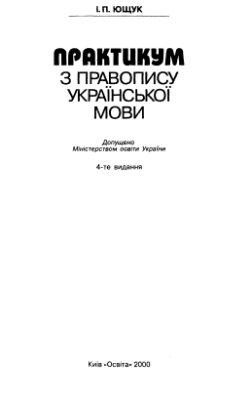 Ющук І. П. Практикум з правопису української мови