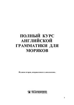 Самохина Т.А. (ред.) Полный курс английской грамматики для моряков