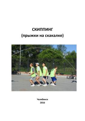 Антонова Э.Р. Скиппинг (прыжки на скакалке)