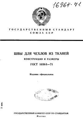 ГОСТ 16964-71 (с Изм. N 1-2) Швы для чехлов из тканей. Конструкция и размеры