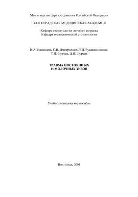 Казанцева И.А., Дмитриенко С.В. и др. Травма постоянных и молочных зубов