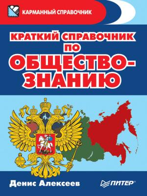 Алексеев Д. Краткий справочник по обществознанию