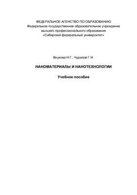 Внукова Н.Г., Чурилов Г.Н. Наноматериалы и нанотехнологии