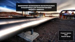 Мониторинг безопасности магистрального трубопровода для транспортировки жидкого аммиака