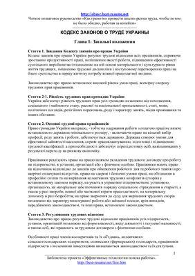 Кодекс законов о труде Украины (КЗОТ)