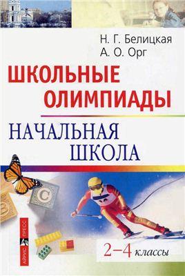 Белицкая Н.Г., Орг О.А. Школьные олимпиады. Начальная школа. 2-4 классы