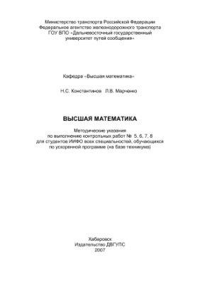 Константинов Н.С., Марченко Л.В. Высшая математика