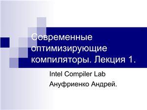 Современные оптимизирующие компиляторы. Лекция 1