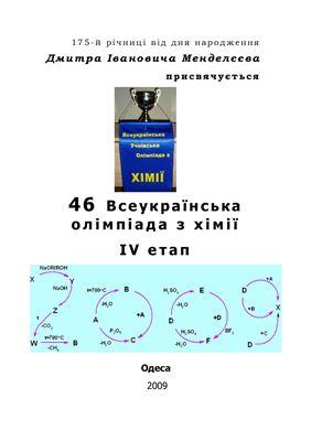 46 Всеукраїнська олімпіада з хімії: Завдання і розв'язки теоретичних турів IV етапу. 8-11 клас
