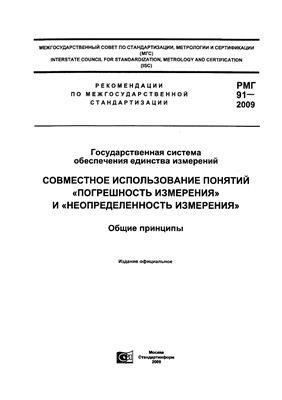 РМГ 91-2009 Совместное использование понятий погрешность измерения и неопределенность измерения. Общие принципы