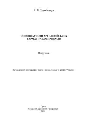 Дерев'янчук А.Й. Основи будови артилерійських гармат та боєприпасів