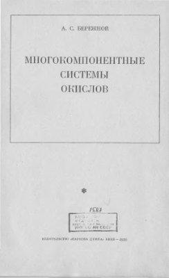 Бережной А.С. Многокомпонентные системы окислов