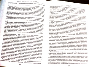 Борисенков Е.П., Пасецкий В.М. Летопись необычайных явлений природы за 2, 5 тысячелетия. Часть 2