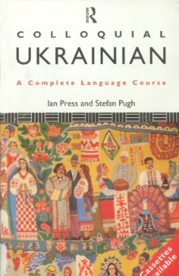 Press І., Pugh S. Colloquial Ukrainian