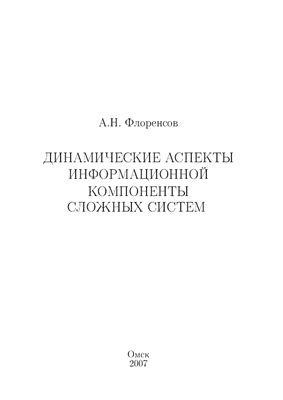 Флоренсов А.Н. Динамические аспекты информационной компоненты сложных систем