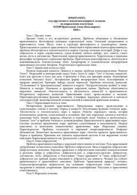 Программа государственного междисциплинарного экзамена