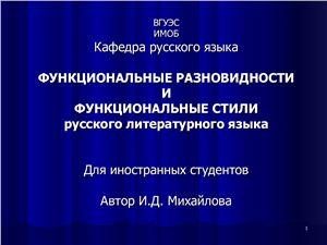 Функциональные разновидности и функциональные стили русского литературного языка