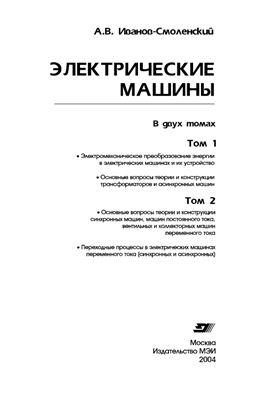 Иванов-Смоленский А.В. Электрические машины (2 тома)