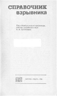 Кутузов Б.Н. и др. Справочник взрывника