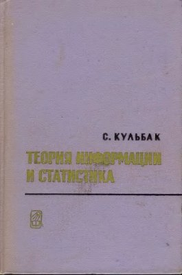 Кульбак С. Теория информации и статистика