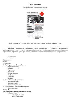 Теппервайн Курт. Психосоматика, отношения и здоровье