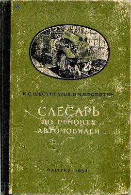 Шестопалов К.С., Крохотин И.М. Слесарь по ремонту автомобилей