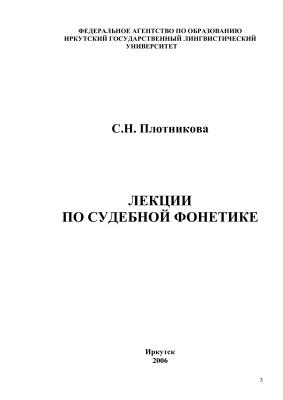 Плотникова С.Н. Лекции по судебной фонетике