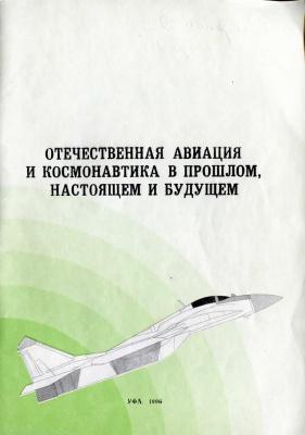 Отечественная авиация и космонавтика в прошлом, настоящем и будущем. Тезисы докладов