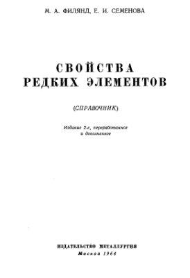 Филянд М.А., Семенова Е.И. Свойства редких элементов. Справочник