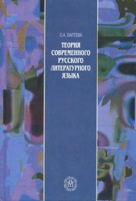 Лаптева О.А. Теория современного русского литературного языка