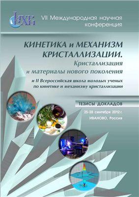 VII Международная научная конференция Кинетика и механизм кристаллизации. Кристаллизация и материалы нового поколения 2012 25 - 28 сентября