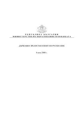 Тест по русскому языку на аттестат зрелости МО Болгарии. Экзаменационная модель 2008 года (июнь)