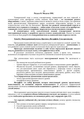 Аверин В.Г. Компьютерные сети и телекоммуникации