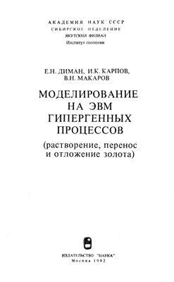 Диман Е.Н., Карпов И.К., Макаров В.Н. Моделирование на ЭВМ гипергенных процессов(растворение, перенос и отложения золота)
