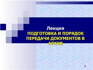 Подготовка и порядок передачи документов в архив
