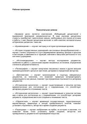 Рабочая программа для студентов специальности История искусств - 2011 - 13 с