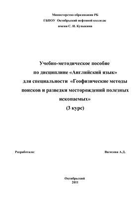 Вагизова А.Д. Учебно-методическое пособие по дисциплине Английский язык для специальности Геофизические методы поисков и разведки месторождений полезных ископаемых (3 курс)