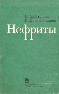 Сутурин А.Н., Замалетдинов Р.С. Нефриты