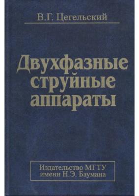 Цегельский В.Г. Двухфазные струйные аппараты