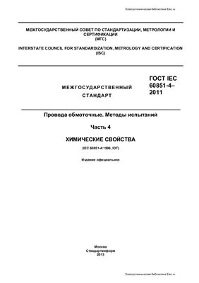 ГОСТ IEC 60851-4-2011. Провода обмоточные. Методы испытаний. Часть 4. Химические свойства