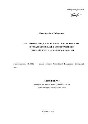 Камалова Р.Т. Категории лица, числа и притяжательности в татарском языке в сопоставлении с английским и немецким языками