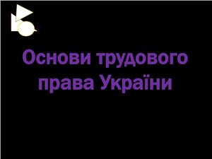Основи трудового права України