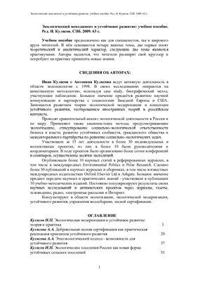 Кулясов И.П. (ред). Экологический менеджмент и устойчивое развитие: учебное пособие