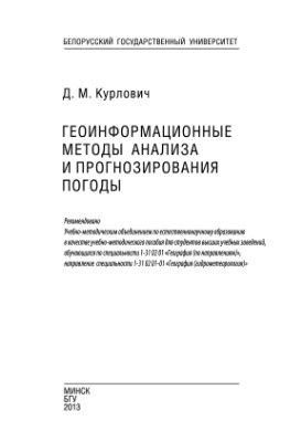 Курлович Д.М. Геоинформационные методы анализа и прогнозирования погоды